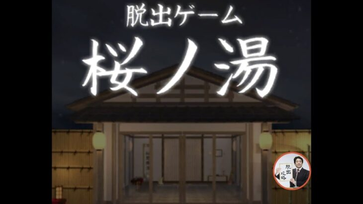Sakuranoyu 脱出ゲーム 桜ノ湯 【Room's Room】 ( 攻略 /Walkthrough / 脫出)