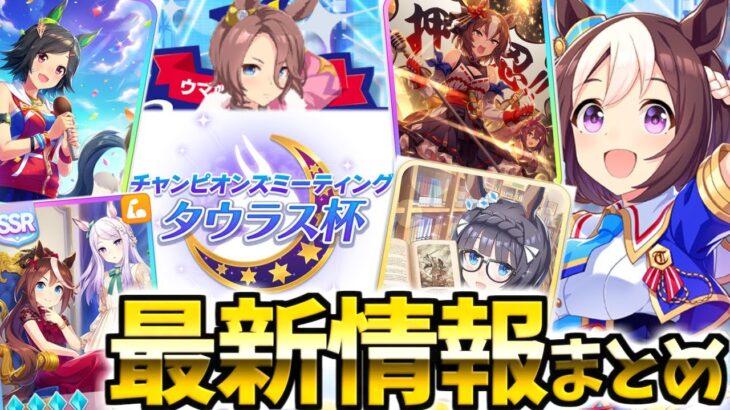 【ウマ娘】最新情報!ぱかライブTV Vol.6まとめ!新キャラ、サポカ、コンテンツ山盛り!