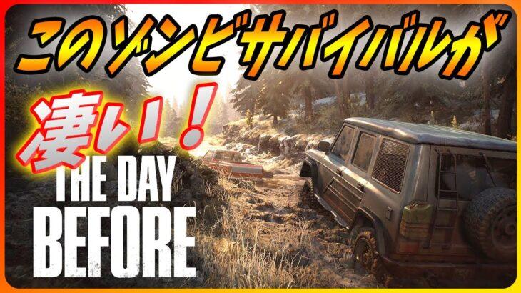 【The Day Before】超リアルな新作ゾンビサバイバルゲームが熱い!