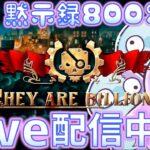 【ライブ配信】まりあるのゾンコロライブ☆TheyAreBillions!女性ゲーム実況♪