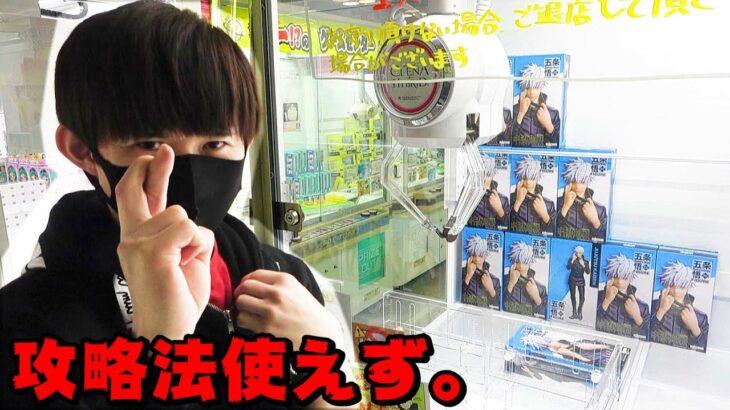 攻略法が使えなかったUFOキャッチャー‼呪術廻戦 五条悟フィギュア