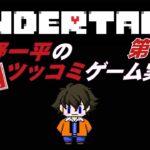 【吉野一平ツッコミゲーム実況】UNDERTALE☆最後のルート!