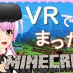 VRゲーム実況【 VRマインクラフト⛏ 】まったり雑談枠💬#33