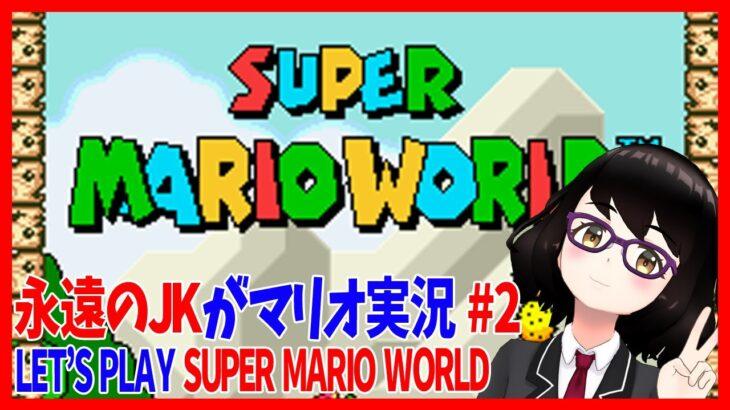 【VTuber】永遠のJKがスーパーマリオワールド実況!!! #2【ゲーム実況】