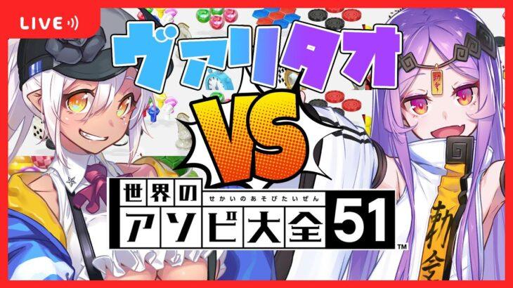 【#新人Vtuber】ガチバトル!タオシャンVSヴァリちゃん【#ゲーム実況】