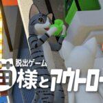 脱出ゲーム 猫様とアウトローズ【なんかいいね】 ( 攻略 /Walkthrough / 脫出)
