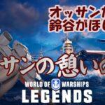 【WoWs:Legends】#521 オッサン試練の時!【ゲーム実況&雑談&初見歓迎】