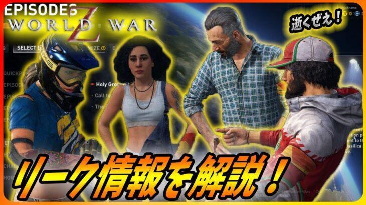 【ワールドウォーZ :アプデ情報】2つの新マップ、新武器、新キャラクターがリーク!果たしてアプデは来るのか!?【World War Z ゲーム】