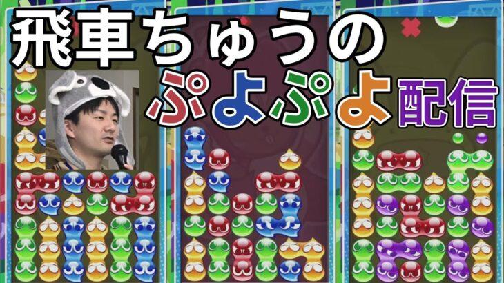 【ぷよぷよeスポーツ】適当にぷよぷよ →ちょこっと将棋