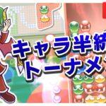 ぷよぷよフィーバーキャラ半統一トーナメント! ぷよぷよeスポーツ