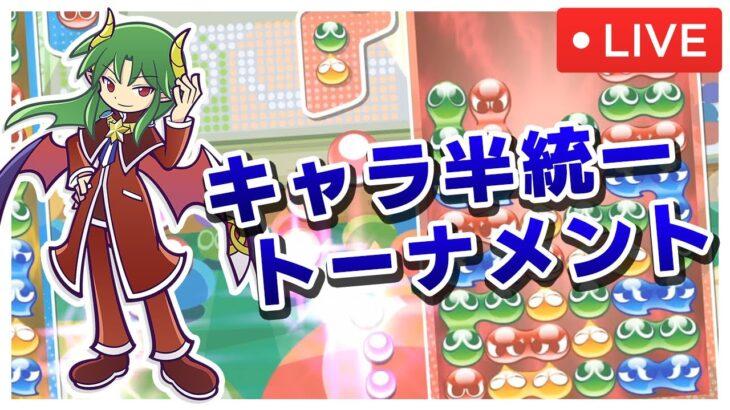 ぷよぷよフィーバーキャラ半統一トーナメント!|ぷよぷよeスポーツ