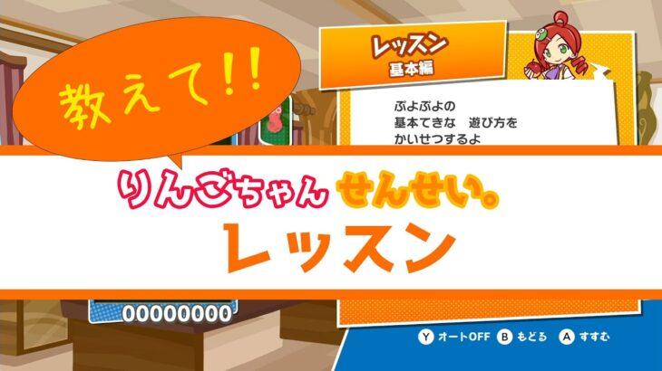 【教えてりんごちゃん!】ぷよぷよeスポーツ レッスン 基本・応用・研究 コメント・テロップ付き - Nintendo Switch
