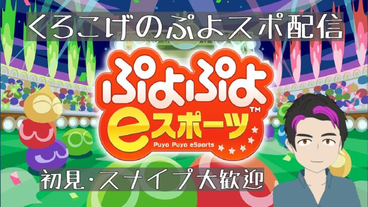 【ぷよぷよeスポーツ】がんそ君と連戦&ぷよぼ 4/4