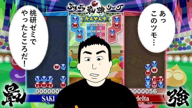 【ぷよぷよeスポーツ】初手ABABABABABABABの全消し手順【ぷよぷよ最強リーグ】
