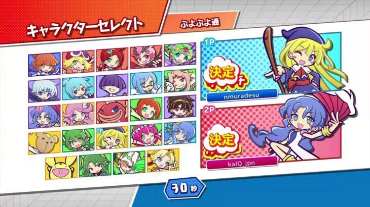 彗星ぷよ杯!対戦募集!ぷよぷよeスポーツPS4