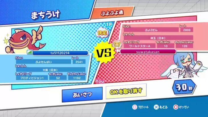 ぷよぷよeスポーツ PS4 日課新ルール 5回負けるまでに5連勝 1連勝中