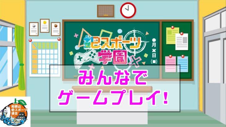 【第1回目】紀eスポーツ学園【みんなでゲームプレイ】【ぷよぷよeスポーツ】