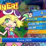 ぷよぷよeスポーツ steam対戦会