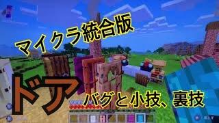 【マイクラ統合版スイッチ】小技・バグ・裏技報告 ゆうくんマイクラ