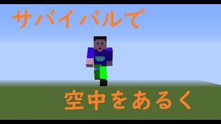 【裏技】サバイバルで空中散歩をする方法!!