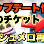 【リーク情報】アプデの最新情報でマシュメロ再販!最新アプデの情報を紹介!!