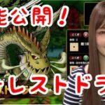 【ドラクエタクト】新スカウトフォレストドラゴン性能公開!【女性ゲーム実況者】