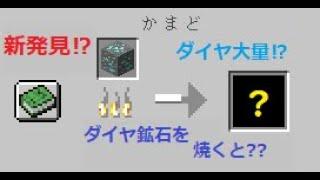 【裏技】ダイヤモンド鉱石を焼くと!?