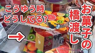 攻略 クレーンゲーム 苦手女子が 【 お菓子 乱取り 】やってみた〜!