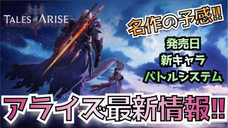 【最新情報公開!!】テイルス オブ アライズ!! 新キャラ&発売日発表