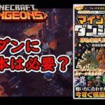 【マイクラダンジョンズ】最新の攻略本を徹底レビュー!!このゲームの攻略本ってどうなの??(マインクラフトダンジョンズ)