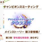 [ウマ娘]ゲーム最新情報!!新キャラ!新レース!ストーリー!!