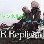 ニーアレプリカント ver.1.22….攻略 ゲーム実況配信#3