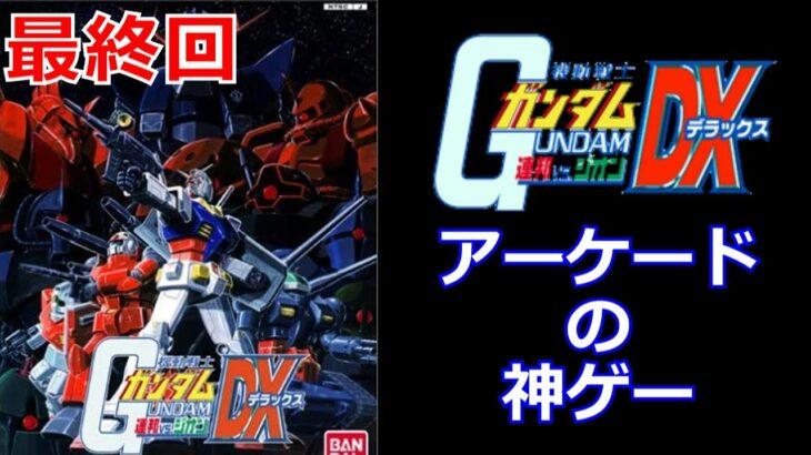 機動戦士ガンダム連邦vsジオンDX実況!アーケードゲームの名作ガンダムゲーをPS2で実況プレイ! Part 5