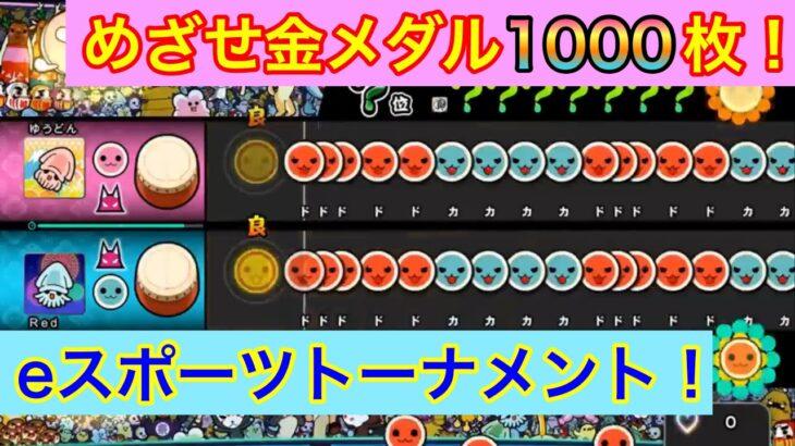 【太鼓の達人 スイッチ】目指せ金メダル1000枚!eスポーツトーナメント♪ #87