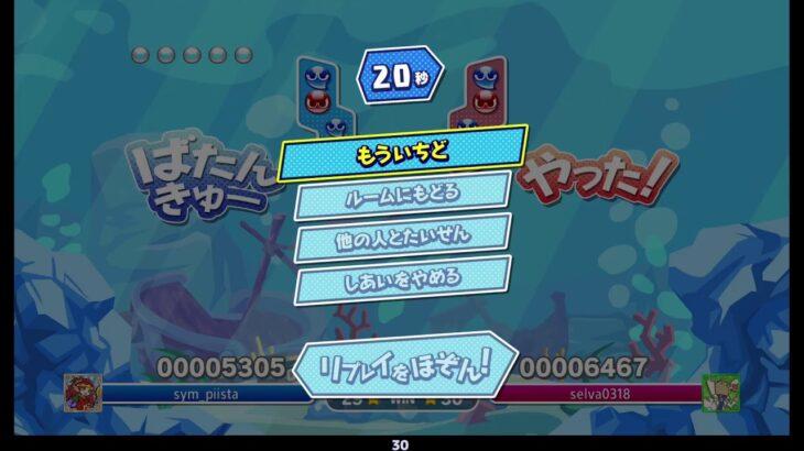 2021.05.02 ぷよぷよeスポーツ | vs. delta 20n