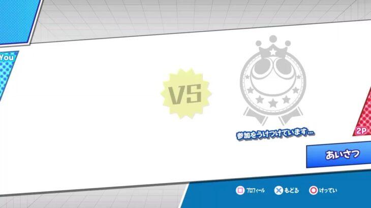 2連日達成中 ぷよぷよeスポーツ PS4 日課 5回負けたら終わり5連勝します