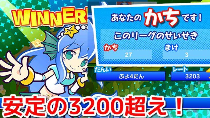 【実況】魔境リーグでも3200を超える実況者 ぷよぷよeスポーツ Puyo Puyo Champions 147