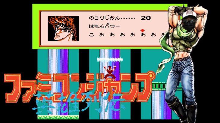 【ゲーム実況】ファミコンジャンプに挑戦!#3【レトロゲームDX】