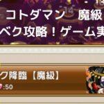 【コトダマン】勇者の冒険〜火〜 魔級 ★5 セベク攻略 ゲーム実況!