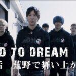 【5月23日19時公開】荒野行動eスポーツドキュメンタリー『Road To Dream』第2話 – 『荒野で舞い上がる鷹』#荒野CHAMP
