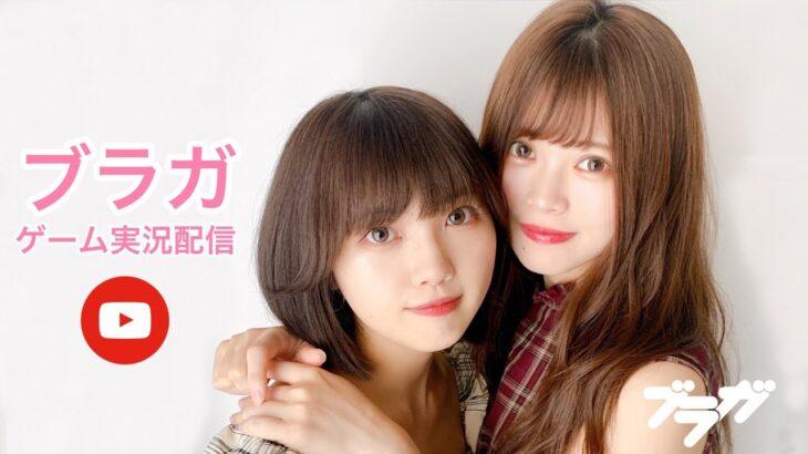 【5/6】ブラガ初!ゲーム実況配信!