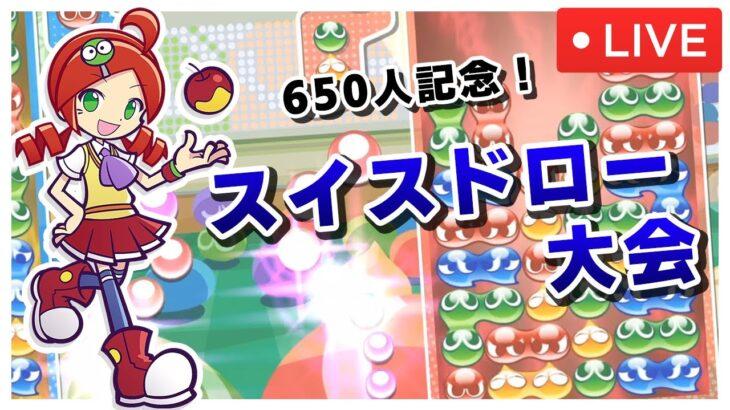 【650人記念】ぷよぷよフィーバースイスドロー大会|ぷよぷよeスポーツ