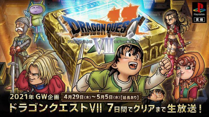 ドラゴンクエスト7 GW7日間でクリアまでLive7(Dragon Quest7 #7 1080P)
