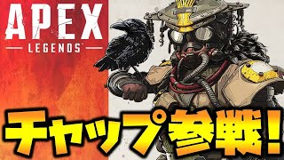 エーペックスのゲーム実況はじめたけど楽しすぎる!【Apex Legends】