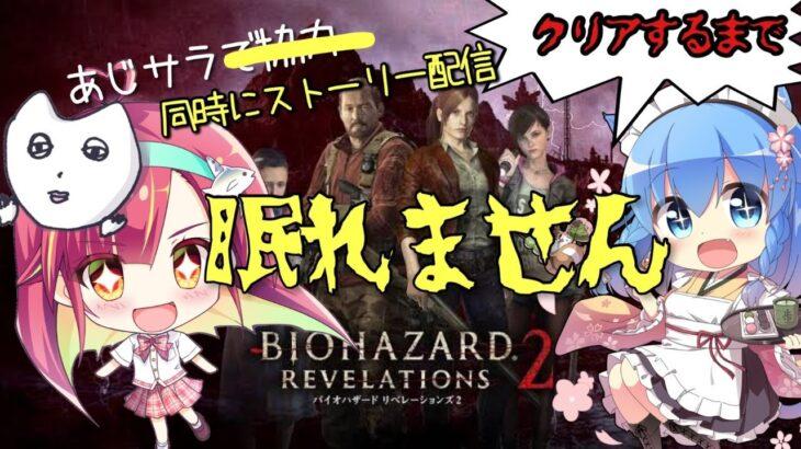 あじ秋刀魚のゲーム実況 BIOHAZARDリベレーションズ2 クリア耐久 #2 # あじ子ンチ