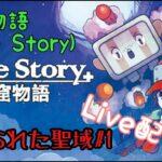 (ゲーム実況)洞窟物語 Cave story〜血塗られた聖域#1〜