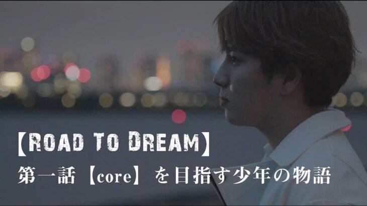 『Coreを目指す少年の物語』- 荒野行動eスポーツドキュメンタリー『Road To Dream』第1話Full Version正式公開!