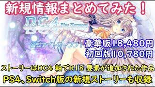 【美少女ゲーム】D.C.4 PH(プラスハーモニー)の最新情報をまとめてみた!