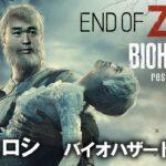 #1【バイオ7】DLC番外編 End of Zoe やるぞぉ~! 【品川ヒロシ】