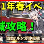 【E3甲】あまつん提督の2021春イベント 前段作戦攻略【艦これ】